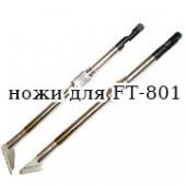 Сменные ножи для Hakko FT-801